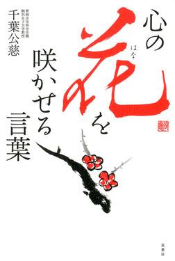 心の花を咲かせる言葉-電子書籍