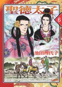 聖徳太子 6巻