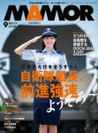 MAMOR(マモル) 2018 年 09 月号 [雑誌]
