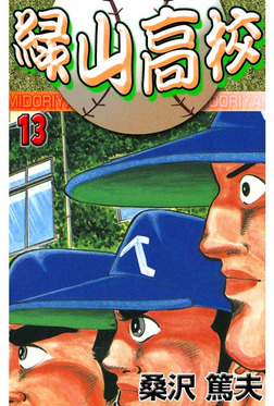 緑山高校13-電子書籍