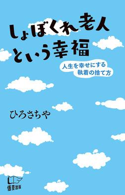 しょぼくれ老人という幸福-電子書籍