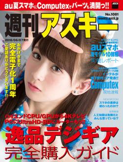週刊アスキー No.1081 (2016年6月7日発行)-電子書籍