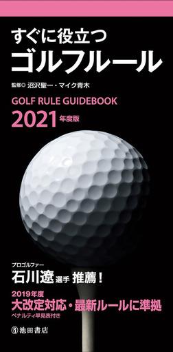 2021年度版 すぐに役立つ ゴルフルール(池田書店)-電子書籍