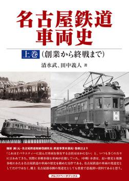 名古屋鉄道車両史 上巻(創業から終戦まで)-電子書籍