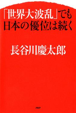 「世界大波乱」でも日本の優位は続く-電子書籍