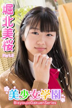 美少女学園 堀北美桜 Part.8-電子書籍