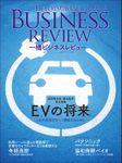 一橋ビジネスレビュー 2018年AUT.66巻2号―EVの将来