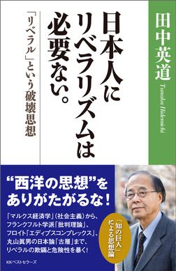 日本人にリベラリズムは必要ない。 「リベラル」という破壊思想-電子書籍