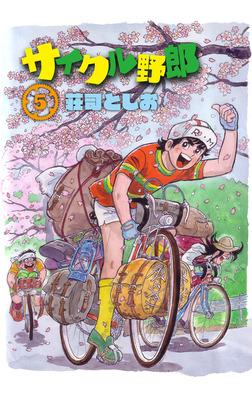 サイクル野郎(5)-電子書籍