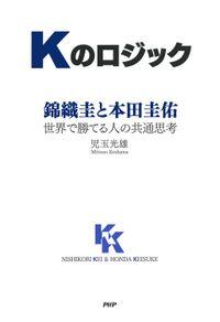Kのロジック 錦織圭と本田圭佑――世界で勝てる人の共通思考