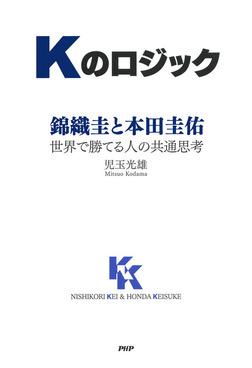 Kのロジック 錦織圭と本田圭佑――世界で勝てる人の共通思考-電子書籍