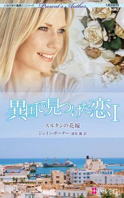 異国で見つけた恋 スルタンの花嫁 I-電子書籍