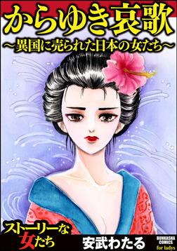 からゆき哀歌~異国に売られた日本の女たち~-電子書籍