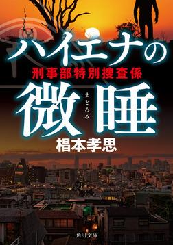 ハイエナの微睡 刑事部特別捜査係-電子書籍