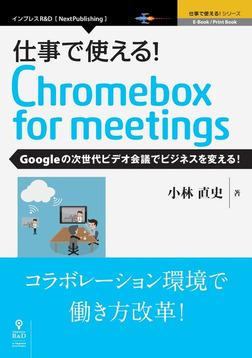 仕事で使える!Chromebox for meetings Googleの次世代ビデオ会議でビジネスを変える!-電子書籍