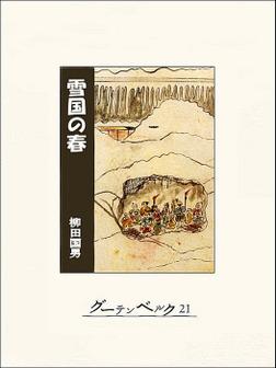 雪国の春-電子書籍