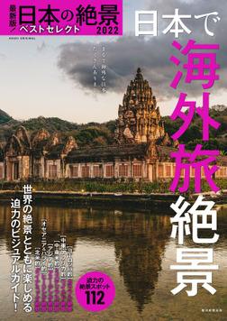 最新版!日本の絶景ベストセレクト2022 日本で海外旅絶景-電子書籍