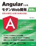 AngularによるモダンWeb開発 実践編 実際の開発で必要な知識を凝縮