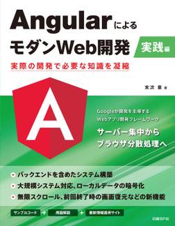 AngularによるモダンWeb開発 実践編 実際の開発で必要な知識を凝縮-電子書籍