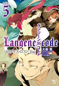 ランジーン×コード tale.5
