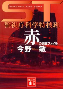 ST 警視庁科学特捜班 赤の調査ファイル-電子書籍