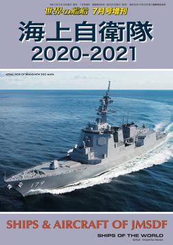 世界の艦船 増刊 第173集『海上自衛隊2020-2021』-電子書籍