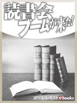 読書会ブームが来た!-電子書籍