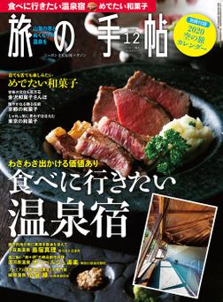 旅の手帖_2019年12月号-電子書籍