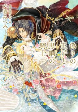 偽りの王子と黒鋼の騎士【特別版】(イラスト付き)-電子書籍