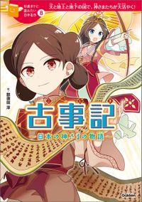 古事記 日本の神さまの物語