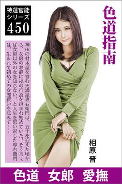 色道指南-電子書籍