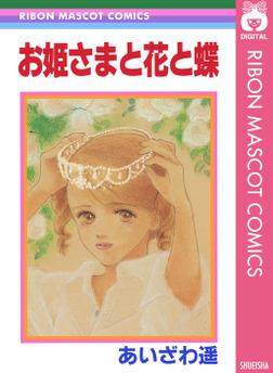お姫さまと花と蝶-電子書籍