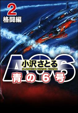 AO6 青の6号格闘編 2-電子書籍