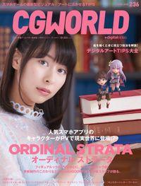 CGWORLD 2018年4月号 vol.236