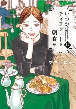 いつかティファニーで朝食を 14巻(完)-電子書籍
