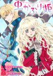 虫かぶり姫 雑誌掲載分冊版: 16