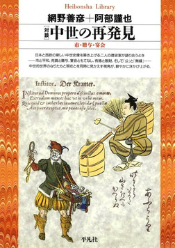 対談 中世の再発見-電子書籍