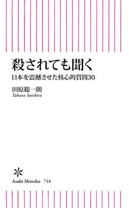 殺されても聞く 日本を震撼させた核心的質問30-電子書籍