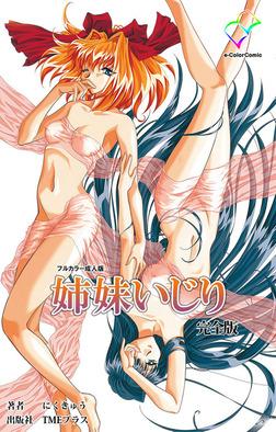 姉妹いじり 完全版【フルカラー成人版】-電子書籍
