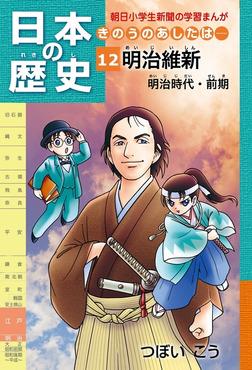 「日本の歴史 きのうのあしたは……12」(明治時代前期)-電子書籍