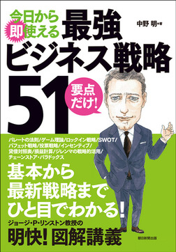 今日から即使える 最強ビジネス戦略51-電子書籍