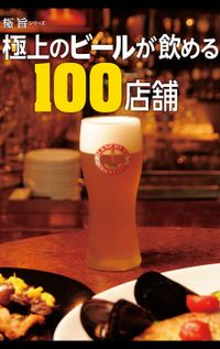 極上のビールが飲める100店舗
