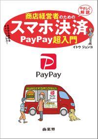商店経営者のためのスマホ決済 PayPay超入門(商業界)