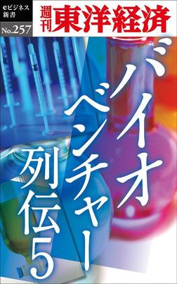 バイオベンチャー列伝5―週刊東洋経済eビジネス新書No.257-電子書籍