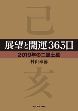 展望と開運365日 【2019年の二黒土星】-電子書籍