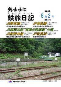 気ままに鉄旅日記2016・8巻2号