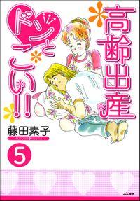 高齢出産ドンとこい!!(分冊版) 【第5話】