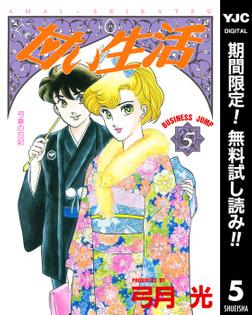 甘い生活【期間限定無料】 5-電子書籍