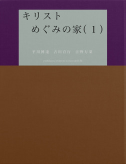 キリストめぐみの家(1)-電子書籍