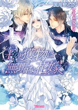 王の獲物は無垢な花嫁 1 【無料版】-電子書籍